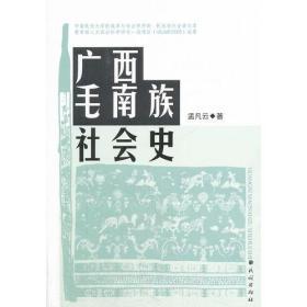 当天发货,秒回复咨询二手广西毛南族社会史 孟凡云 民族出版社 9787105128990如图片不符的请以标题和isbn为准。