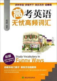高考英语无忧高频词汇