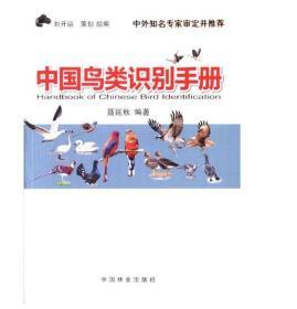 中国鸟类识别手册 第2版