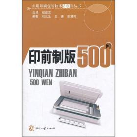 印前制版500问