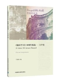 〈德语学习〉30周年精选:文学卷