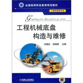 工程机械底盘构造与维修