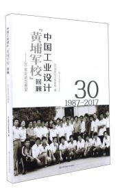 """中国工业设计""""黄埔军校""""回顾:30年足迹与展望"""