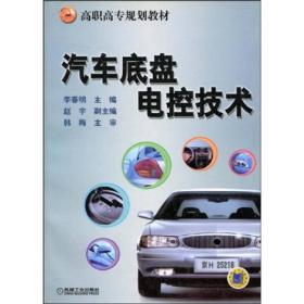 【非二手 按此标题为准】汽车底盘电控技术
