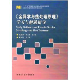 《金属学与热处理原理》学习与解题指导 赵慧杰 哈尔滨工业大学