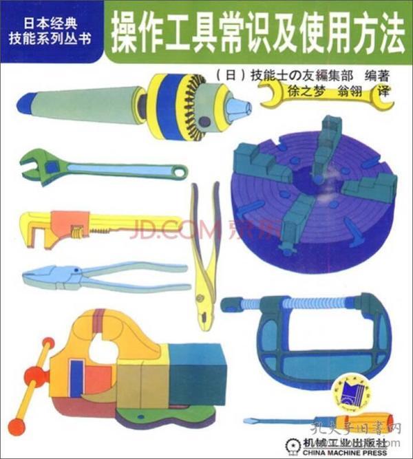 操作工具常识及使用方法