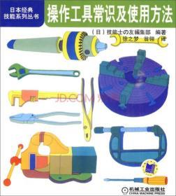 操作工具常识及使用方法:日本经典技能系列丛书