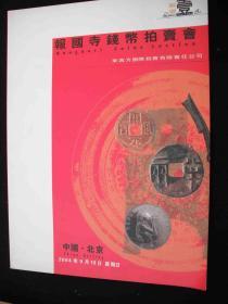 2004年北京报国寺东方国际拍卖会---拍卖目录---【【报国寺钱币拍卖会】】---稀少