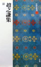 赵之谦字典/1991年出版/日本二玄社