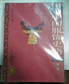 中国服饰史略(新版)