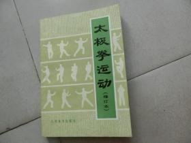 书一本【太极拳运动修订本】人民体育出版社