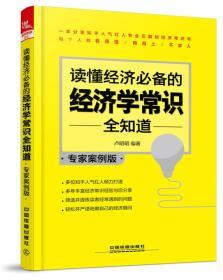 读懂经济必备的经济学常识全知道:专家案例版