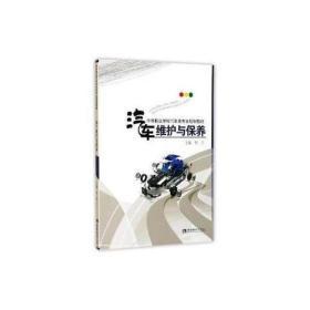 中等职业学校汽车类专业规划教材·汽车维护与保养