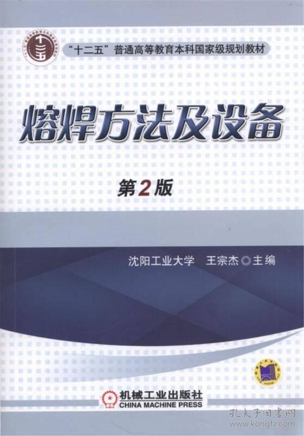 熔焊方法及设备(第2版)