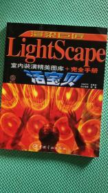 渲染巨匠.LightScape室内装潢精美图库+完全手册:活宝贝   缺版权页。其它页全。书品如图免争议