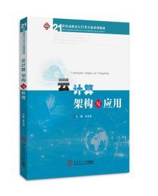 云计算架构与应用(21世纪高职高专IT类专业系列教材)