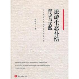 旅游生态补偿理论与实践——以云南省玉龙纳西族自治县为例