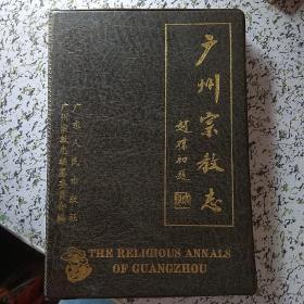 广州宗教志