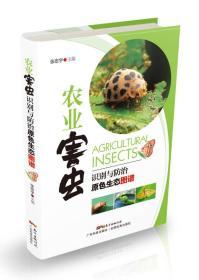 农业害虫识别与防治原色生态图谱(图文并茂地介绍了百余种主要农业害虫的田间识别、危害与防治方法)