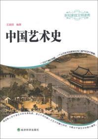 新知家庭文明读库:中国艺术史