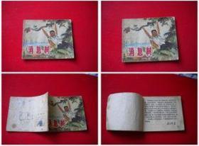 《消息树》60开,上海1970.10出版,2098号,连环画,内页有涂抹