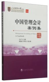 中国管理会计案例集