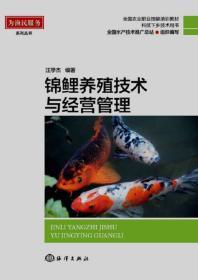 锦鲤养殖技术与经营管理