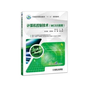 计算机控制技术(MCGS实现)