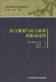 语言规划与语言政策的驱动过程
