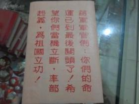 """大陆空飘台湾传单""""策反金门防卫部副司令张星源"""""""
