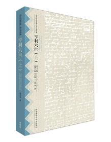 亨利六世(上)(莎士比亚全集.英汉双语本)