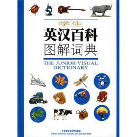 学生英汉百科图解词典