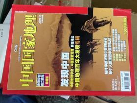 中国国家地理2009.10地理学会成立百年珍藏版