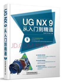 UG NX 9从入门到精通