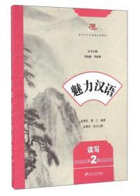魅力汉语(读写第2册)/留学生汉语基础系列教材