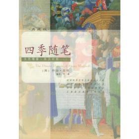 四季随笔(典藏版)——文思博要·英汉对照系列丛书