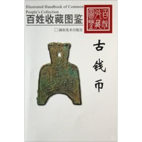 二手正版古钱币欣弘湖南美术出版社9787535627834