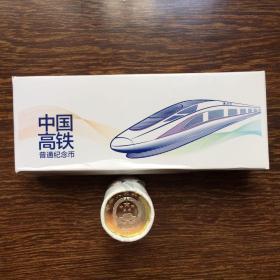 中国高铁普通纪念币一枚