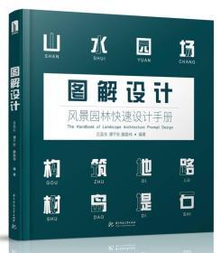 【正版现书】图解设计:风景园林快速设计手册