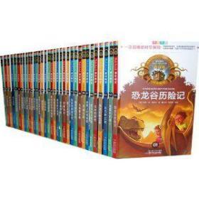 神奇树屋全34册典藏版 1-34册全