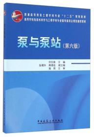 """泵与泵站(第六版)/普通高等教育土建学科专业""""十二五""""规划教材"""