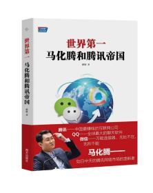 世界第一:马化腾和腾讯帝国