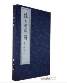 缘缘堂印谱    80830L