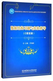 数据结构习题与实验指导 9787568244596 北京理工大学出