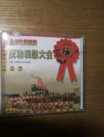 民易开运:表彰大会实况VCD~抗洪抢险庆功表彰大会(史实珍藏双碟套全)
