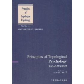 拓扑心理学原理(英文原版)