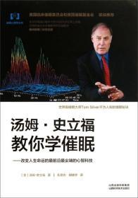 汤姆·史立福教你学催眠:改变人生命运的最前沿最尖端的心智科技