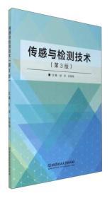 传感与检测技术(第3版)