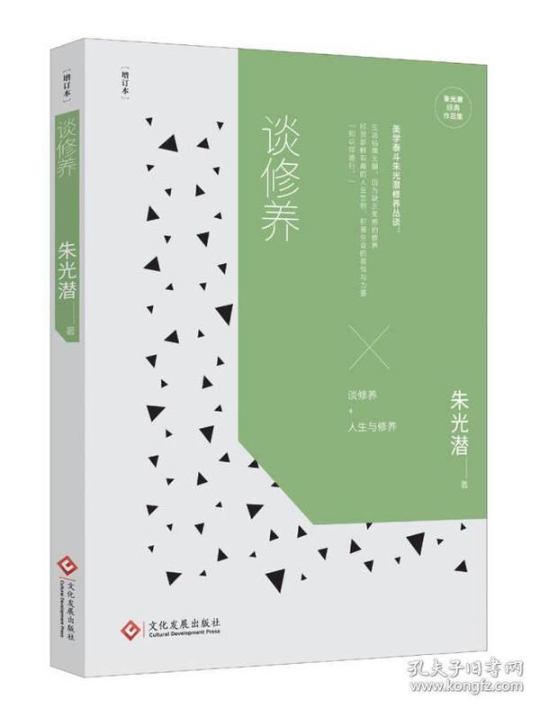 新书--朱光潜经典作品集:谈修养(增订本)