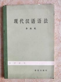 现代汉语语法 李扶乾